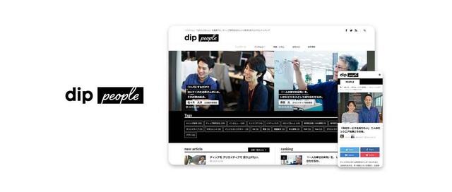 ディップ初の採用オウンドメディア「dip people」リリース